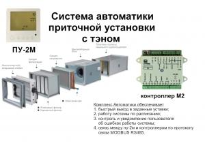 Контроллер для приточной системы с ТЭНом М2 (арт.2007)